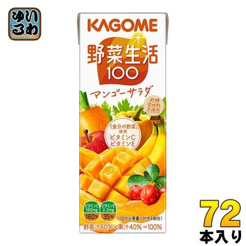 カゴメ 野菜生活100 マンゴーサラダ 200ml 紙パック 72本 (24本入×3 まとめ買い) 野菜ジュース