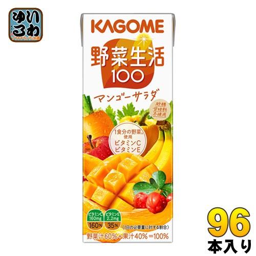 カゴメ 野菜生活100 マンゴーサラダ 200ml 紙パック 96本 (24本入×4 まとめ買い) 野菜ジュース