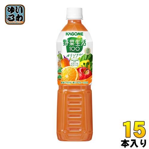 カゴメ 野菜生活100 オリジナル 720ml ペットボトル 15本入(野菜ジュース)
