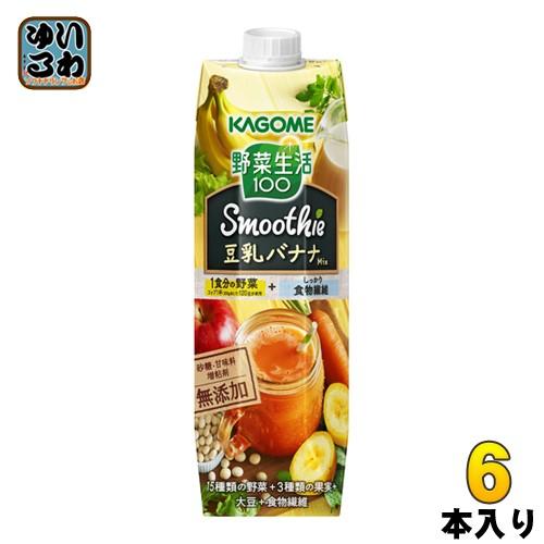 カゴメ 野菜生活100 スムージー 豆乳バナナMix 1000g 紙パック 6本入 (野菜ジュース)