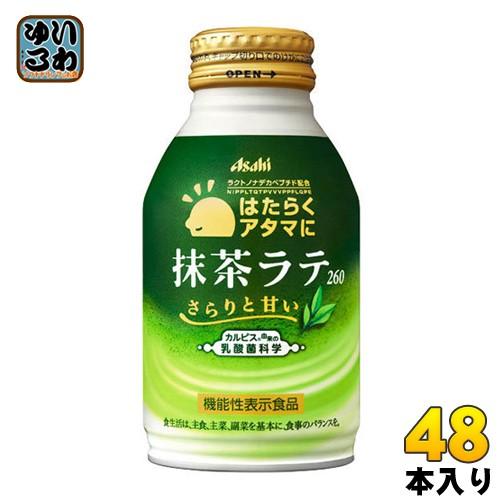 アサヒ はたらくアタマに 抹茶ラテ 260gボトル缶 48本 (24本入×2 まとめ買い)