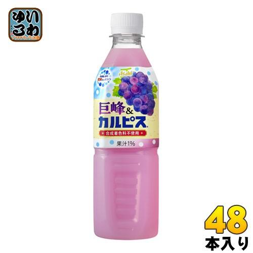 アサヒ カルピス 巨峰 カルピス 500ml ペットボトル 48本 (24本入×2 まとめ買い)