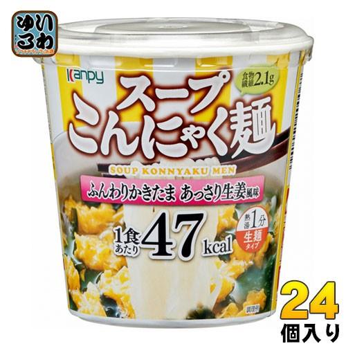 カンピー スープこんにゃく麺 ふんわりかきたま 24個入(6個入×4まとめ買い)