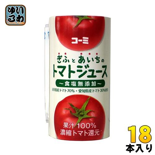 コーミ ぎふとあいちのトマトジュース 食塩無添加 125ml 紙パック 18本入
