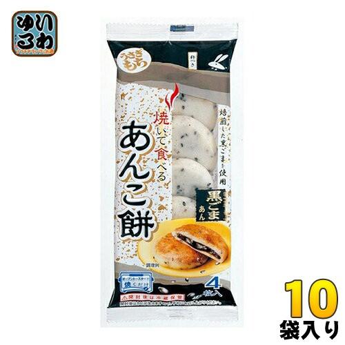 うさぎもち 焼いて食べるあんこ餅 黒ごまあん 120g(4枚入)×10袋入