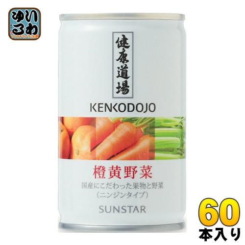 サンスター 健康道場 果汁入り橙黄野菜 160g 缶 60本 (30本入×2 まとめ買い) 野菜ジュース