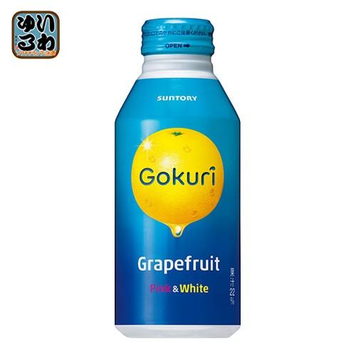 サントリー Gokuri Grapefruit グレープフルーツ 400g ボトル缶 48本 (24本入×2 まとめ買い)