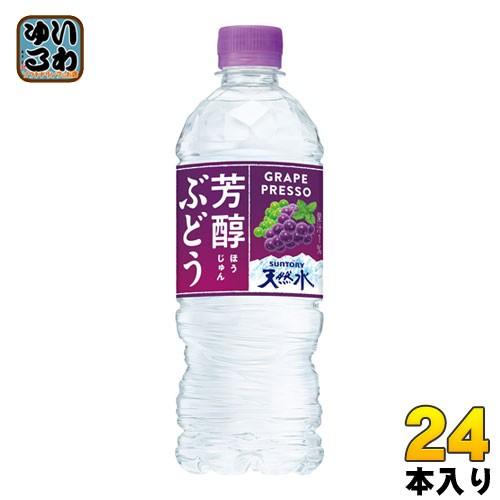 サントリー 芳醇ぶどう サントリー天然水 (冷凍兼用) 540ml ペットボトル 24本入