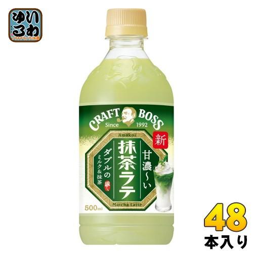 サントリー BOSS クラフトボス 抹茶ラテ 500ml ペットボトル 48本 (24本入×2 まとめ買い)