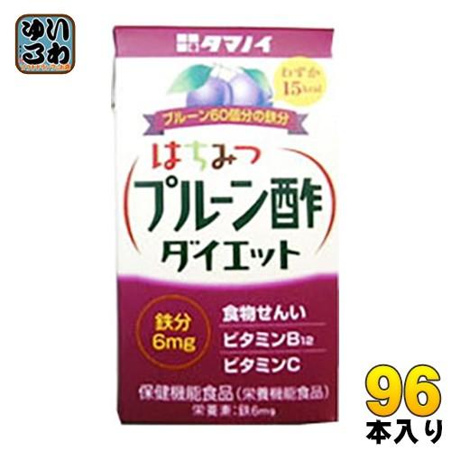 タマノイ はちみつプルーン酢ダイエット 125ml 紙パック 96本 (24本入×4 まとめ買い)