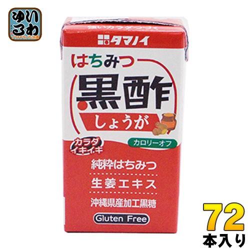 タマノイ はちみつ黒酢しょうが カロリーオフ 125ml 紙パック 72本 (24本入×3 まとめ買い)