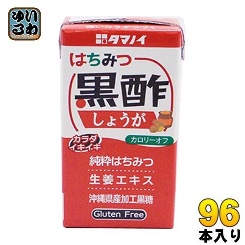 タマノイ はちみつ黒酢しょうが カロリーオフ 125ml 紙パック 96本 (24本入×4 まとめ買い)