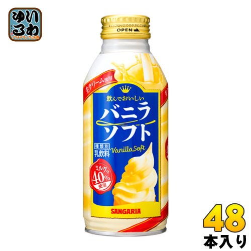 サンガリア 飲んでおいしいバニラソフト 380g ボトル缶 48本 (24本入×2 まとめ買い)