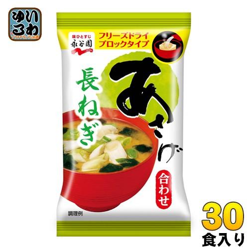 永谷園 フリーズドライ あさげ 長ねぎ 30食(6食×5 まとめ買い)