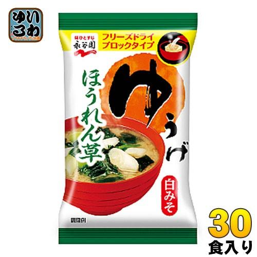 永谷園 フリーズドライ ゆうげ ほうれん草 30食(6食×5 まとめ買い)