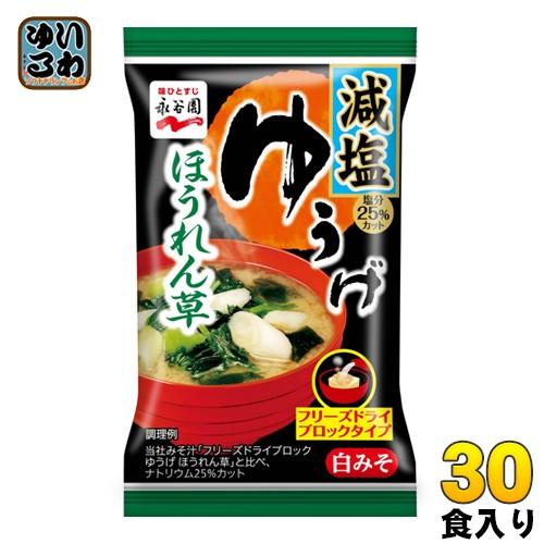 永谷園 フリーズドライ ゆうげ ほうれん草 減塩 30食(6食×5 まとめ買い)