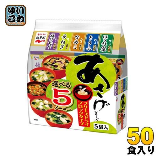 永谷園 あさげシリーズ 選べる5メニュー 39.5g 5食×10袋入
