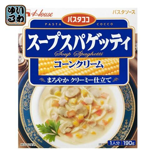 ハウス パスタココ パスタソース スープスパゲッティ コーンクリーム 190g 60個入
