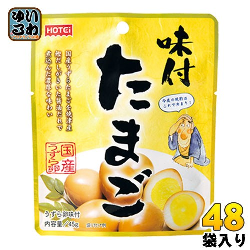 ホテイフーズ 味付たまご 45g 48袋(6袋入り×8 まとめ買い)