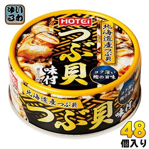 ホテイフーズ 缶詰 つぶ貝 味付 90g 48個(24個入り×2 まとめ買い)