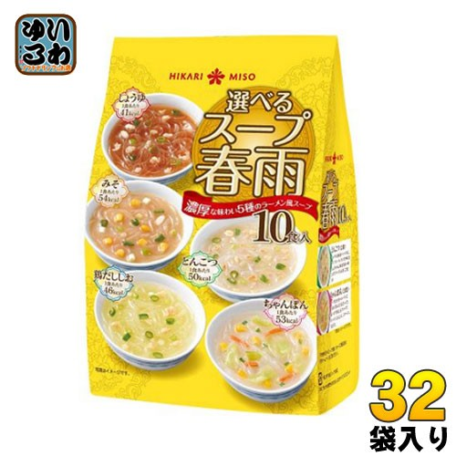 ひかり味噌 選べるスープ春雨 ラーメン風 10食×32袋入り