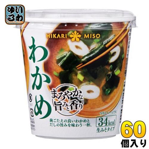 ひかり味噌 カップみそ汁 まろやかな旨みと香り わかめ 60個入