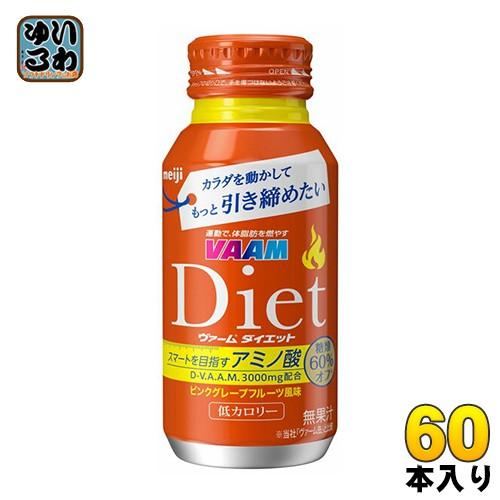 明治 VAAM ヴァームダイエット 200ml ボトル缶 60本 (30本入×2 まとめ買い)