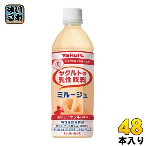 ヤクルト ミルージュ 500ml ペットボトル 48本 (24本入×2 まとめ買い)