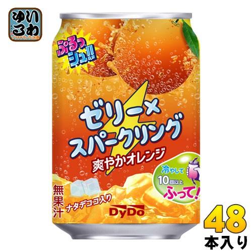 ダイドー ぷるっシュ!! ゼリー×スパークリング 爽やかオレンジ 280g 缶 48本 (24本入×2 まとめ買い)