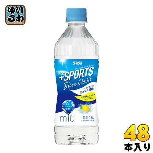 ダイドー miu ミウ プラススポーツ ブルーオアシス 500ml ペットボトル 48本 (24本入×2 まとめ買い)