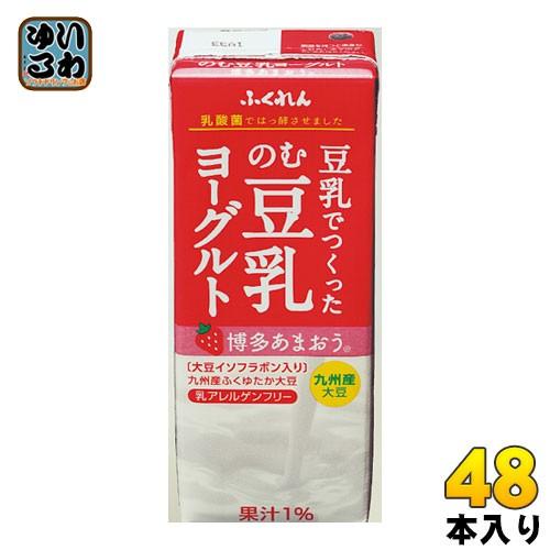 ふくれん 豆乳でつくった のむ豆乳ヨーグルト 博多あまおう 200ml 紙パック 48本 (24本入×2 まとめ買い)