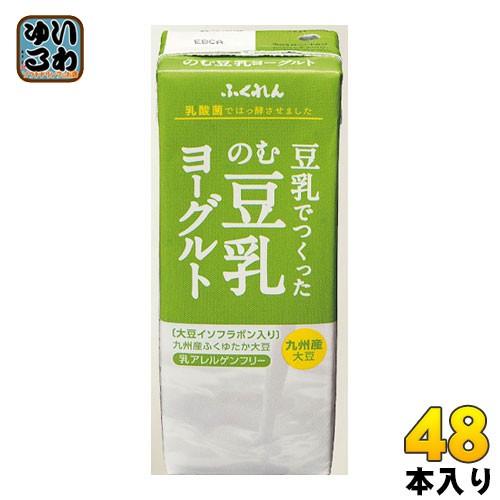 ふくれん 豆乳でつくった のむ豆乳ヨーグルト 200ml 紙パック 48本 (24本入×2 まとめ買い)