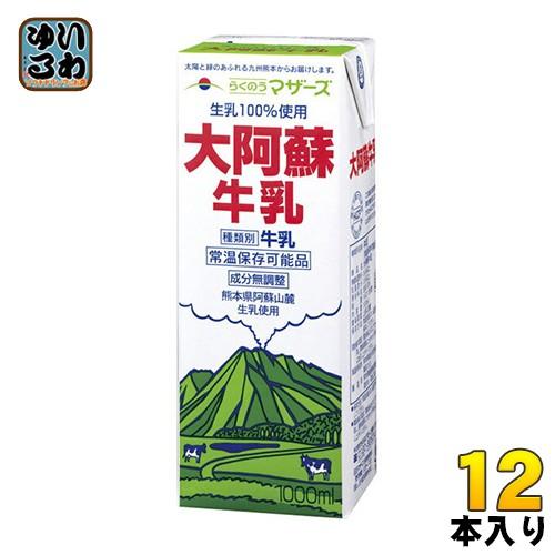 らくのうマザーズ 大阿蘇牛乳 1L 紙パック 12本 (6本入×2 まとめ買い)