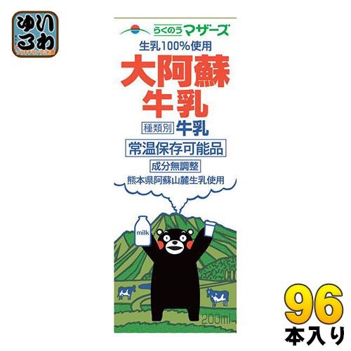 らくのうマザーズ 大阿蘇牛乳 200ml 紙パック 96本 (24本入×4 まとめ買い)