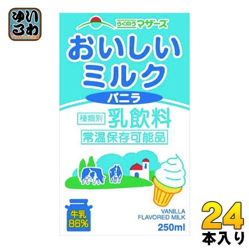 らくのうマザーズ おいしいミルクバニラ 250ml 紙パック 24本入