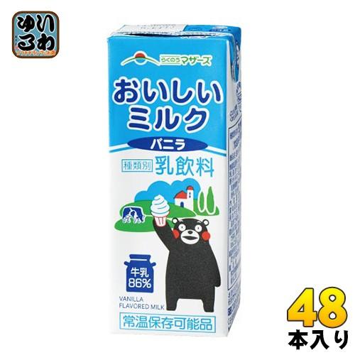 らくのうマザーズ おいしいミルクバニラ 200ml 紙パック 48本 (24本入×2 まとめ買い)