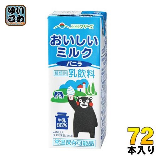 らくのうマザーズ おいしいミルクバニラ 200ml 紙パック 72本 (24本入×3 まとめ買い)