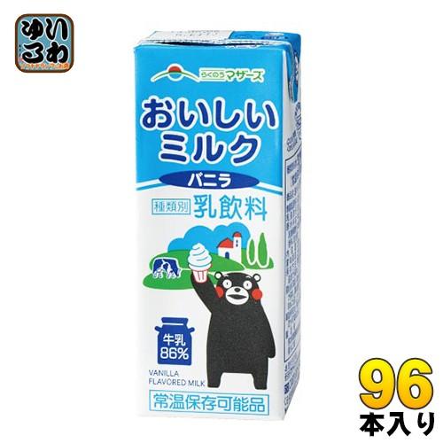 らくのうマザーズ おいしいミルクバニラ 200ml 紙パック 96本 (24本入×4 まとめ買い)