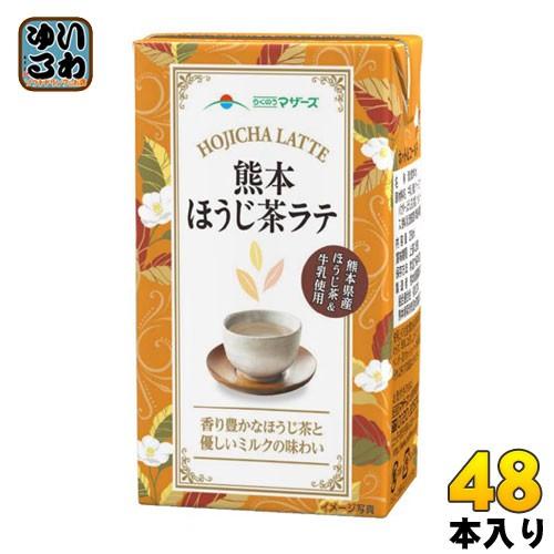 らくのうマザーズ 熊本ほうじ茶ラテ 250ml 紙パック 48本 (24本入×2 まとめ買い)