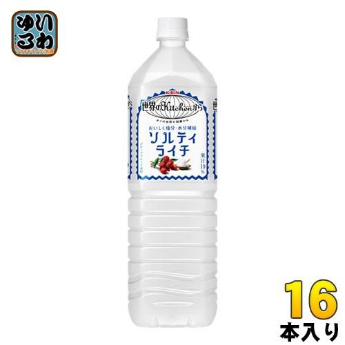 キリン 世界のkitchenから ソルティライチ 1.5L ペットボトル 16本 (8本入×2まとめ買い)