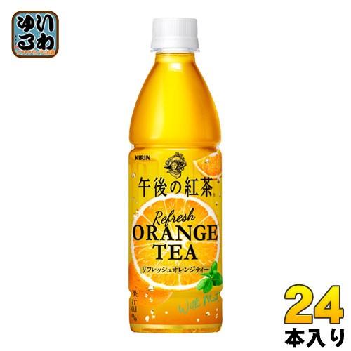 キリン 午後の紅茶 リフレッシュオレンジティー 430ml ペットボトル 24本入