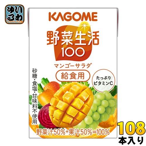 カゴメ 野菜生活100 マンゴーサラダ 給食用 100ml 紙パック 108本 (36本入×3 まとめ買い)