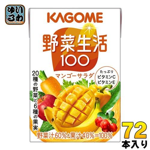 カゴメ 野菜生活100 マンゴーサラダ 100ml 紙パック 72本 (36本入×2 まとめ買い) 野菜ジュース