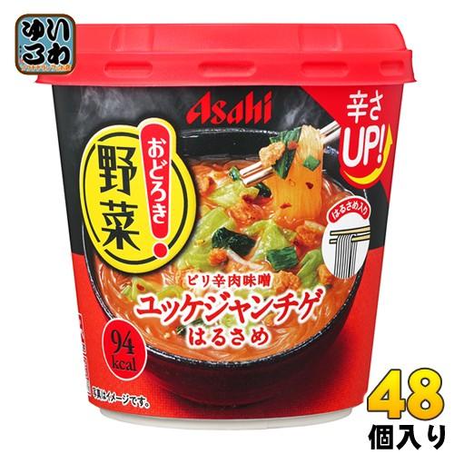 アサヒグループ食品 おどろき野菜 ユッケジャンチゲ 48個入