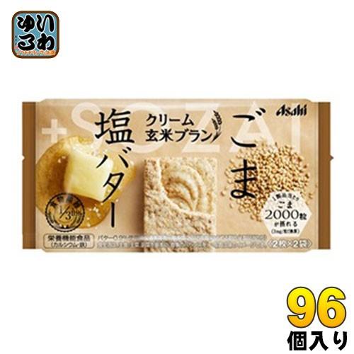 アサヒグループ食品 バランスアップ クリーム玄米ブラン ごま 塩バター 72g 96個 (48個入×2 まとめ買い)