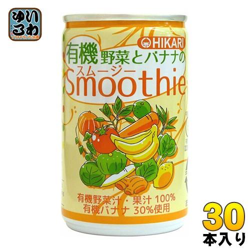 光食品 有機野菜とバナナのスムージー 160g 缶 30本入