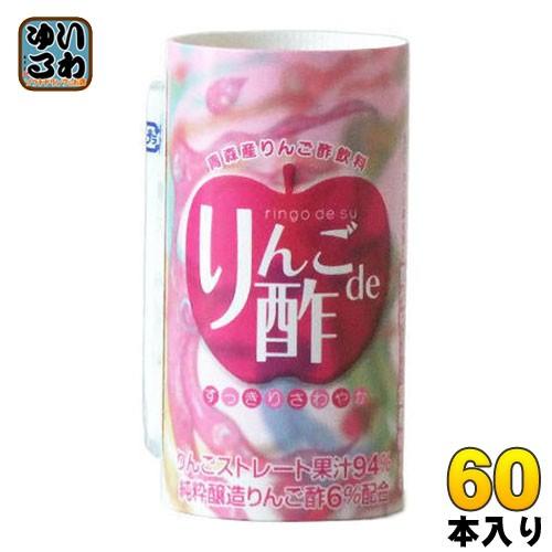 青研 りんごde酢 125ml カート缶 60本 (30本入×2 まとめ買い)