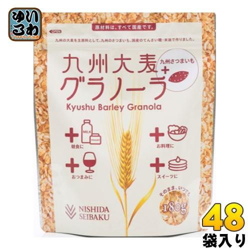 西田精麦 九州大麦グラノーラ 九州さつまいも 180g 48袋入(12袋入×4まとめ買い)