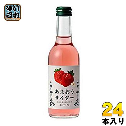 友桝飲料 あまおうサイダー 245ml 瓶 24本入