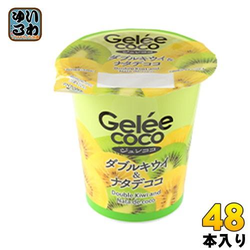 和歌山産業 ジュレココ ダブルキウイ ナタデココ 155gカップ 48本 (24本入×2 まとめ買い)